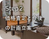 Step2 価格査定と今後の計画立案