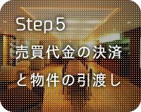 Step5 売買代金の決済と物件の引渡し